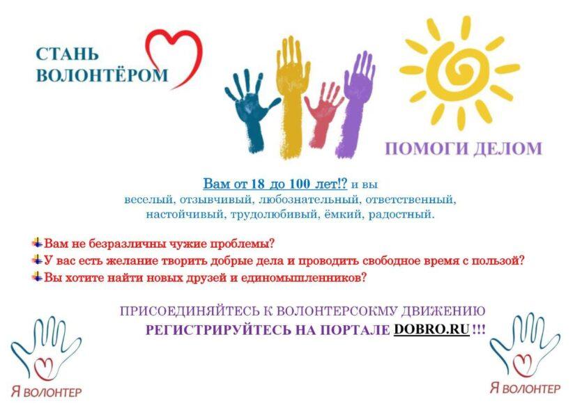 Стань волонтером