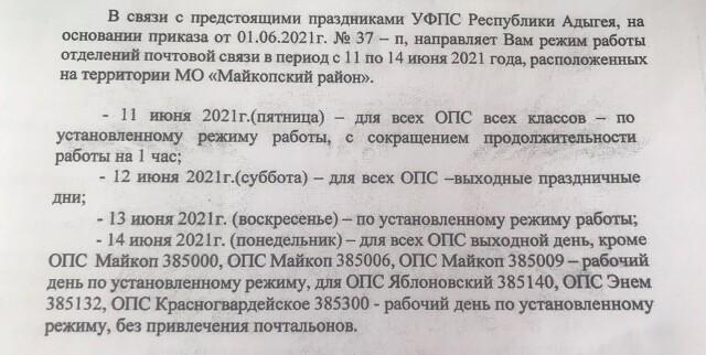 Режим работы отделений почтовой связи с 11 по 14 июня